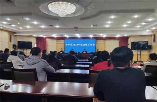 中牟县召开2020年度统战工作会议