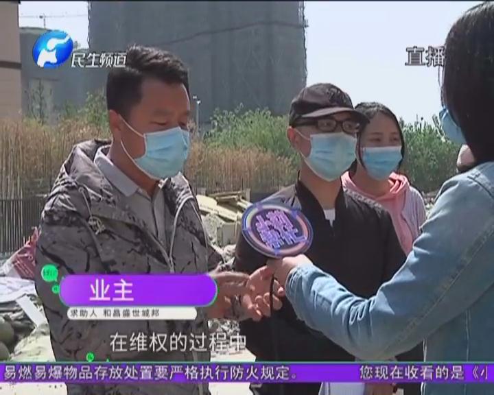 郑州和昌盛世城邦:交房提意见 业主竟被开发商打脸?