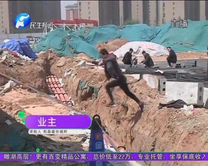 郑州和昌盛世城邦:交房提意见 业主竟被打脸?