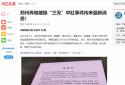 """郑州奔驰被换""""三无""""中缸事件最新消息:双方和解,汇升奔驰被市监局处罚20余万元"""
