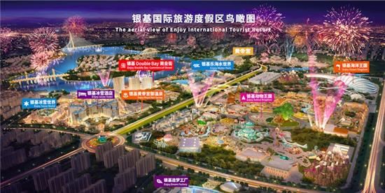 银基国际旅游度假区:打造中国旅游新名片