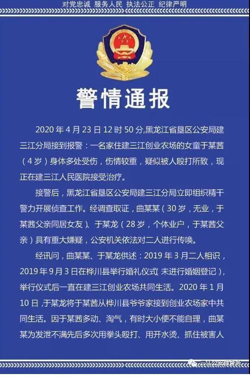 警方通报黑龙江女童被虐打:犯罪嫌疑人已被刑事拘留