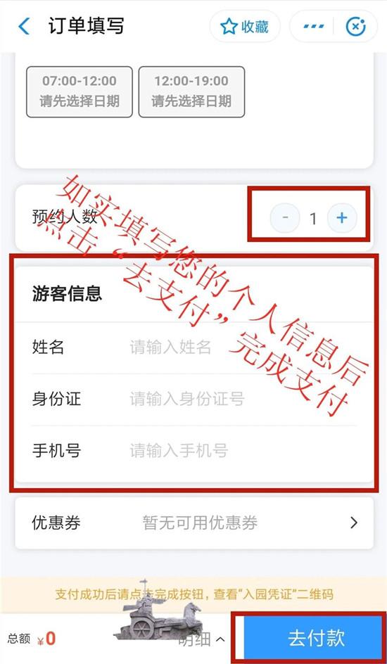 【云梦山】实名分时段预约购票操作指南
