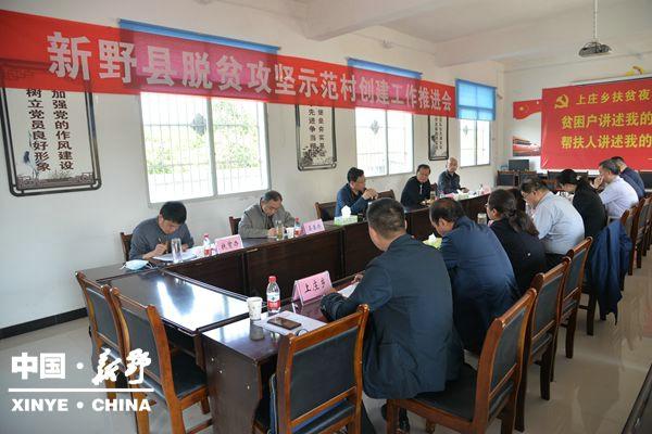 新野县组织开展危房改造暨人居环境整治观摩活动