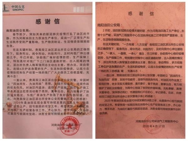 河南省南阳油田公安局战疫情保生产获油区单位盛赞