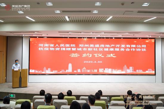 美盛地产集团&河南省人民医院战略联手,共建城市医疗健康服务新模式