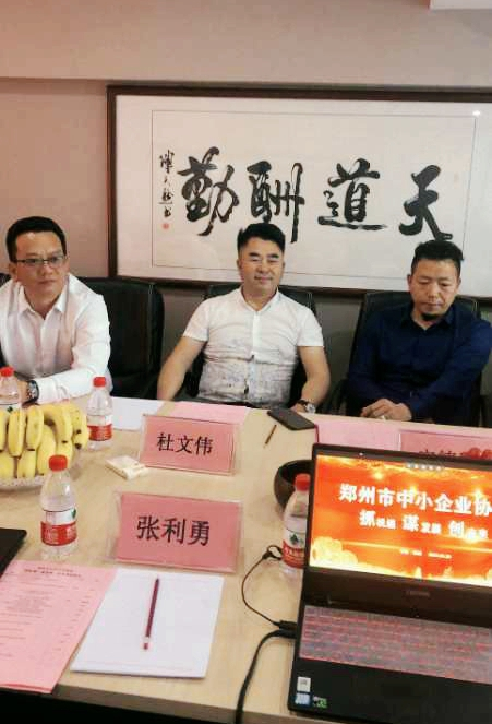 郑州市中小企业协会中心工作会议在郑州召开