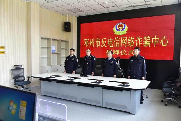 """邓州市反电信网络诈骗中心挂牌成立 开通全国统一""""96110""""反诈预警专线"""