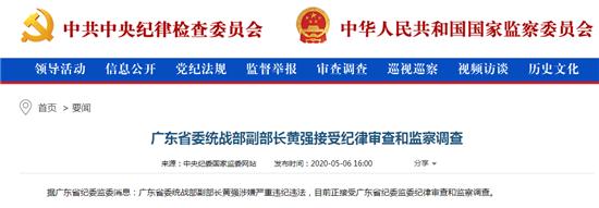 广东省委统战部副部长黄强接受纪律审查和监察调查