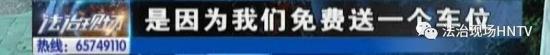 """郑州中岳七里香堤:宣传""""购房送车位"""" 却多花了20万 我被忽悠了?"""
