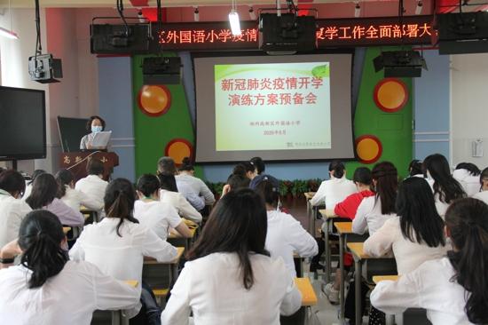 翰林朗悦同步演练 复学之路行则将至 ——郑州高新区外国语小学开展疫情防控三次复学演练