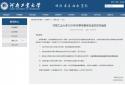 河南工业大学、河南中医药大学2020年春季学期学生返校复学通告