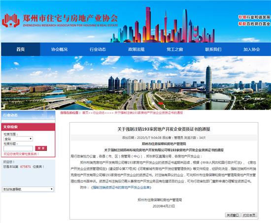 逾期未延续 郑州强制注销布瑞克等193家房地产开发企业资质证书