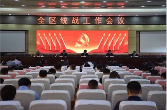 郑州市中原区召开全区统战工作会议