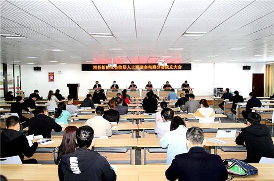 安阳滑县召开县新的社会阶层人士联谊会电商分会成立大会