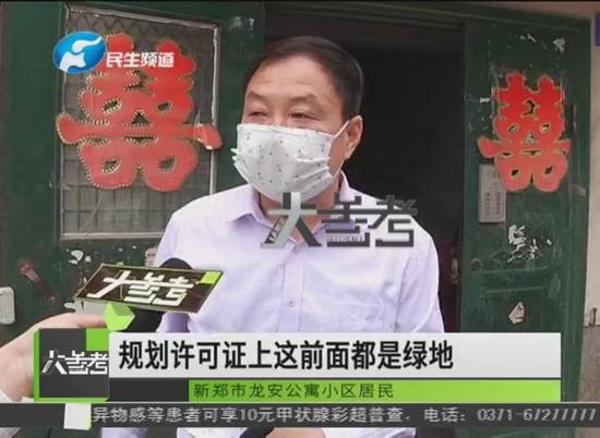 新郑市龙安公寓绿地变楼房,认定是违建却继续施工  监管部门只通知不阻止?