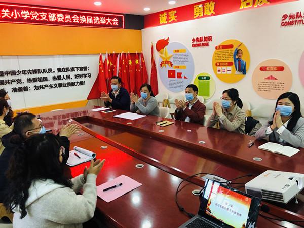 郑州市管城回族区南关小学召开党支部换届选举大会
