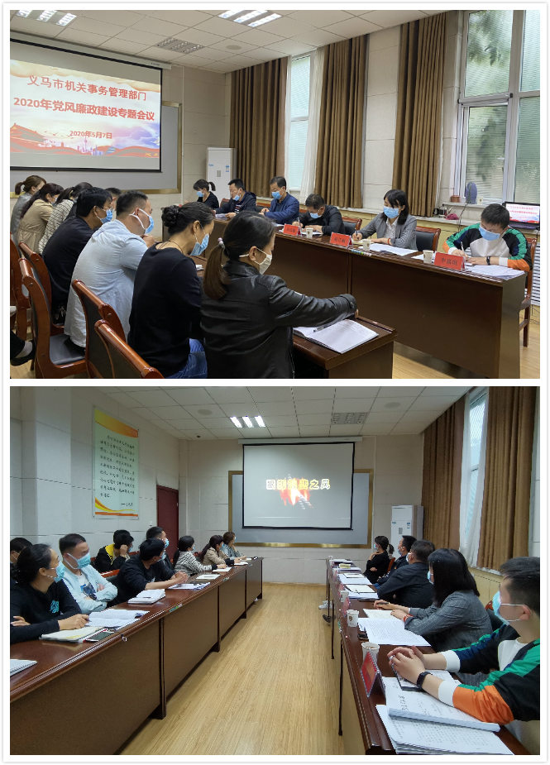 义马市机关事务管理部门 召开2020年党风廉政建设专题工作会议