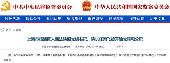 """上海市杨浦区人民法院原党组书记、院长任湧飞被""""双开"""""""