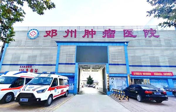 邓州肿瘤医院致力打造区域肿瘤医疗中心