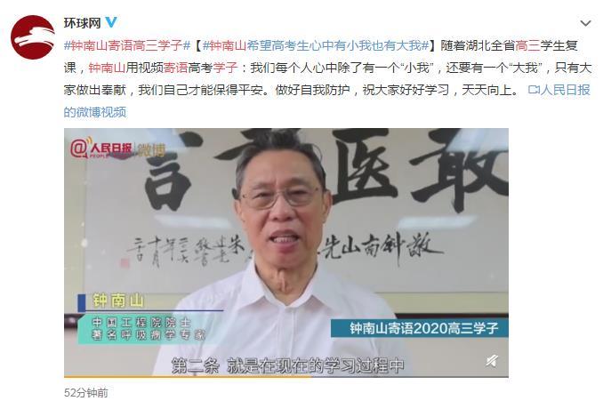 钟南山寄语高三学子 网友:2020届高考生冲冲冲!!!