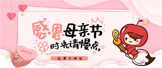 """这个""""母亲节"""",带着妈妈一起""""孝傲江湖"""" !"""