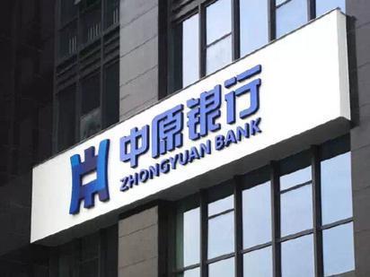 中原银行南阳分行未按规定办理抵押登记导致形成案件两人被处罚