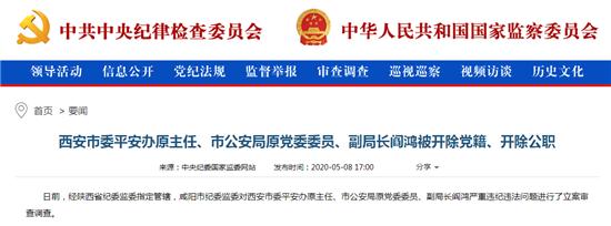 西安市公安局原党委委员、副局长阎鸿被双开
