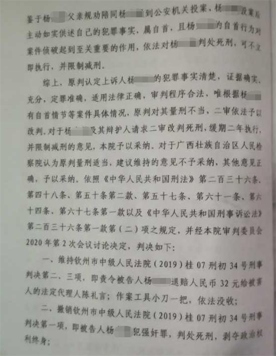 """广西男子强奸10岁""""百香果女童""""致死:二审死刑改判死缓"""