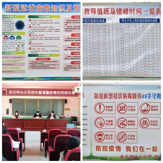 驻马店正阳县:永兴镇中心小学安全有序复学