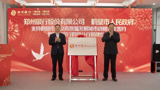 郑州银行鹤壁分行开业,向企业授信22亿元,拟三年内支持鹤壁100亿元信贷资金