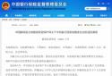 中信银行泄露客户信息 银保监会启动立案调查