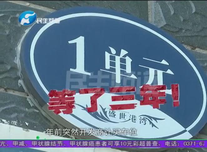 郑州基正盛世港湾开发商欠施工方300万 竟强制让业主买车位来还钱