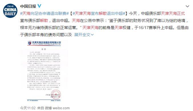 天津天海正式解散 网友:敬重天海的这些汉子