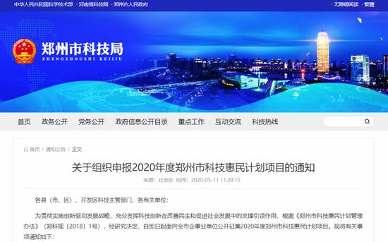 最多支持30万经费!郑州组织申报2020年度科技惠民计划项目