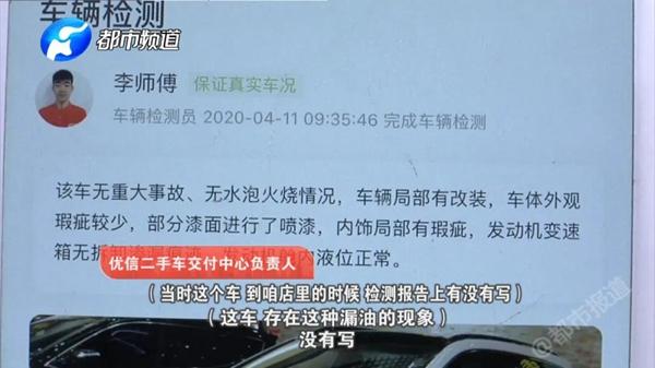 """南阳男子花十几万在""""优信""""买车 没开50公里就""""病危""""了?"""