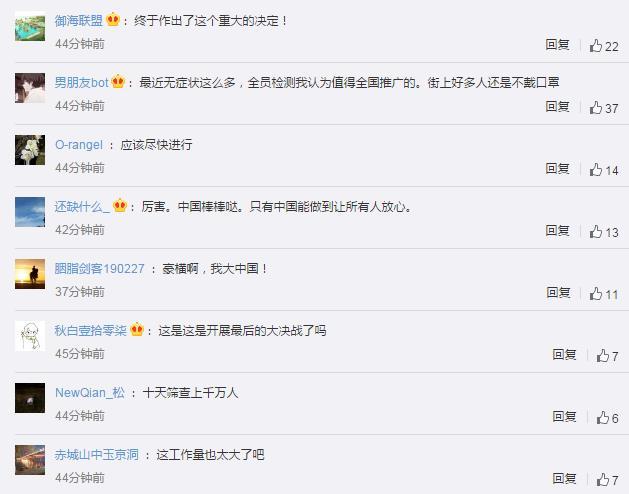 武汉开展全市全员核酸筛查 网友:终于做出了这个重大的决定!