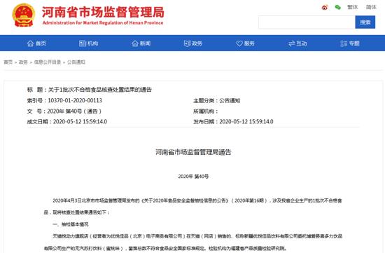 河南博爱县喜多力饮品公司菌落总数被检不合格 被处罚款5万元