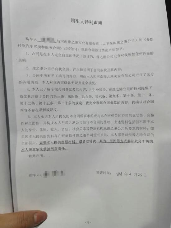 关于河南广播电视台民生频道报道《想提前还款 先交担保费》的情况说明