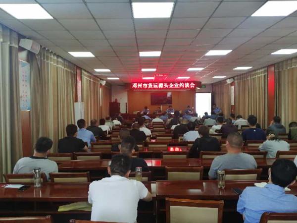 邓州市召开货运源头单位集中约谈会