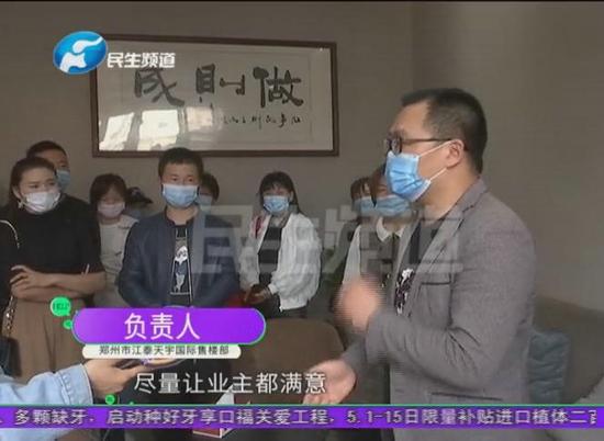 郑州江泰天宇国际业主愤怒:拖延交房40年产权公寓缩水为27年