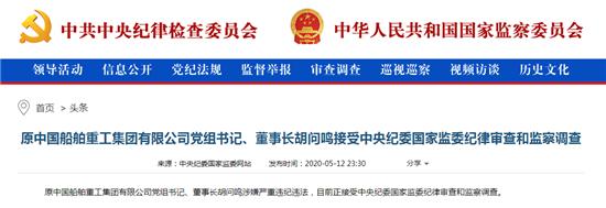 原中国船舶重工集团有限公司党组书记、董事长胡问鸣接受审查调查