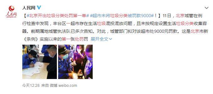 北京开出垃圾分类处罚第一单 网友:没毛病