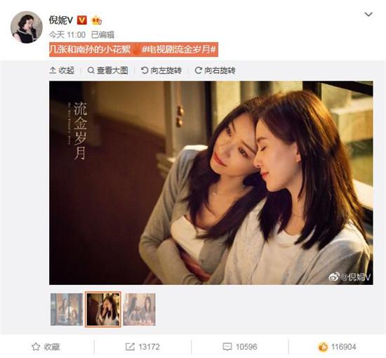 神仙组合 人间尤物!刘诗诗、倪妮主演的电视剧《流金岁月》官方花絮照曝光