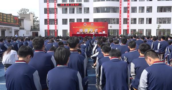 南阳第四中学志愿服务站挂牌成立