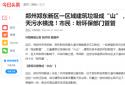 """郑州郑东新区一区域建筑垃圾成""""山"""",雨天污水横流!市民:盼环保部门管管"""
