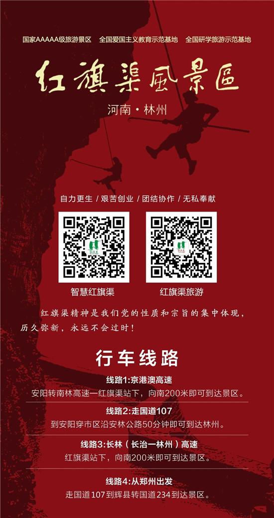红旗渠纪念馆馆内区域有序开放的公告