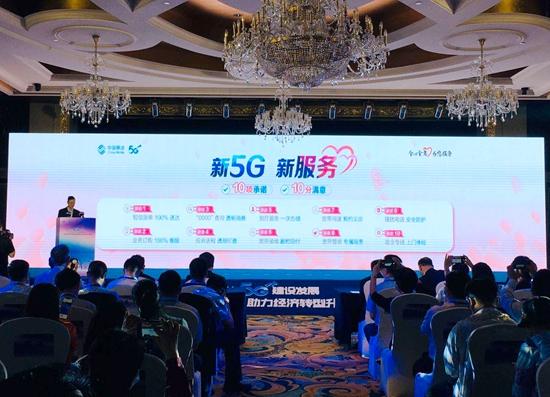 """新5G新服务!河南移动发布""""十项服务承诺"""""""