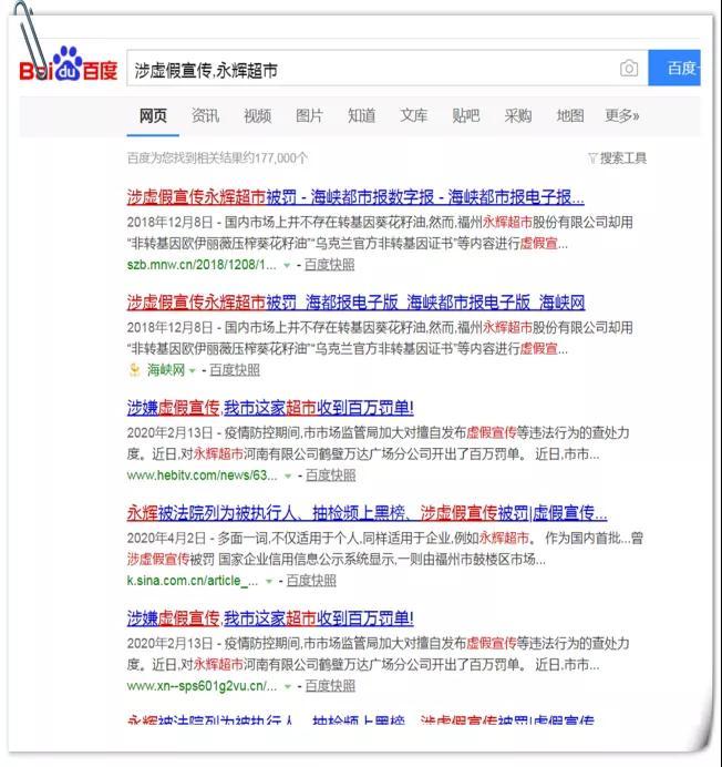 永辉超市所售商品虚假宣传 河南鹤壁市场监管局开出百万罚单