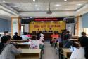 郑州市南阳路司法所开展以案促改常态化工作启动会